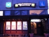 20120309_woltmanns-brunnen-restaurant